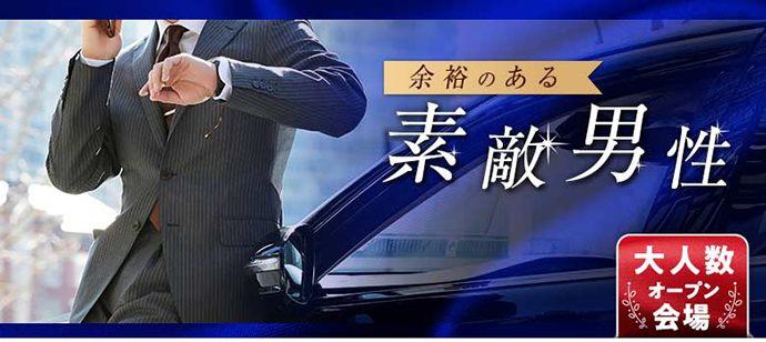 【大阪府梅田の婚活パーティー・お見合いパーティー】シャンクレール主催 2021年5月18日