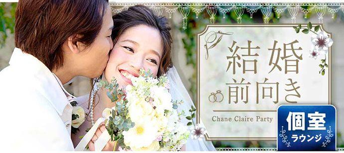 【福岡県天神の婚活パーティー・お見合いパーティー】シャンクレール主催 2021年5月20日
