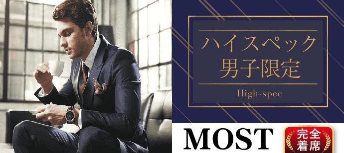 【東京都銀座の恋活パーティー】株式会社MOST主催 2021年3月14日