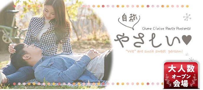 【神奈川県横浜駅周辺の婚活パーティー・お見合いパーティー】シャンクレール主催 2021年5月22日