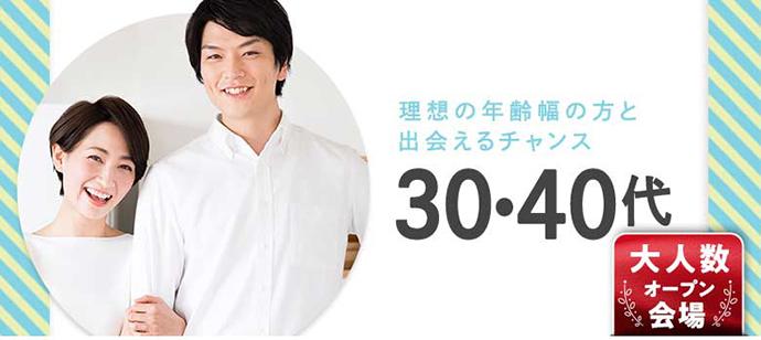 【長野県松本市の婚活パーティー・お見合いパーティー】シャンクレール主催 2021年5月22日