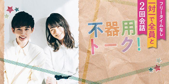 【東京都有楽町の婚活パーティー・お見合いパーティー】シャンクレール主催 2021年5月23日
