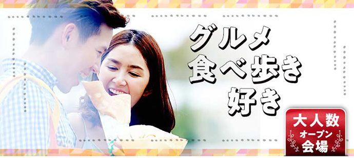 【愛知県栄の婚活パーティー・お見合いパーティー】シャンクレール主催 2021年5月27日