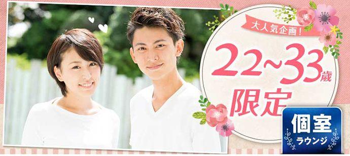 【東京都新宿の婚活パーティー・お見合いパーティー】シャンクレール主催 2021年5月30日