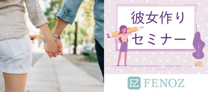 【東京都足立区の自分磨き・セミナー】株式会社フェノズ主催 2021年6月19日