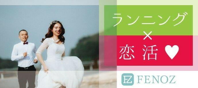 【東京都神田の体験コン・アクティビティー】株式会社フェノズ主催 2021年6月12日
