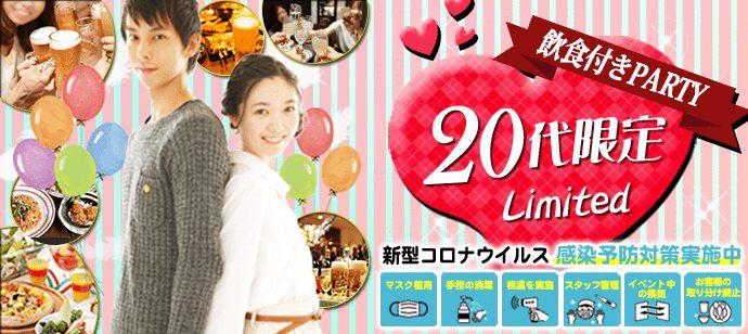 【神奈川県藤沢市の恋活パーティー】街コンいいね主催 2021年3月7日