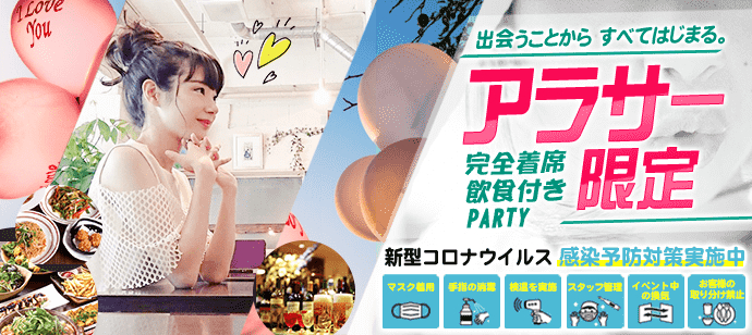 【神奈川県小田原市の恋活パーティー】街コンいいね主催 2021年4月25日