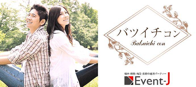 【埼玉県熊谷市の婚活パーティー・お見合いパーティー】イベントジェイ主催 2021年3月7日