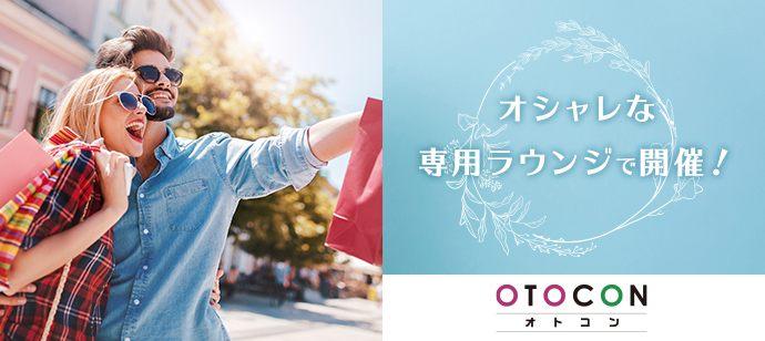 【東京都銀座の婚活パーティー・お見合いパーティー】OTOCON(おとコン)主催 2021年3月14日
