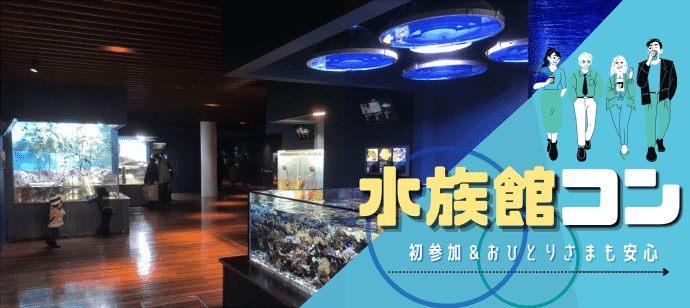【新潟県新潟市の体験コン・アクティビティー】街コンALICE主催 2021年3月20日