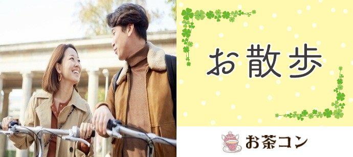 【兵庫県神戸市内その他の体験コン・アクティビティー】M-style 結婚させるんジャー主催 2021年3月21日