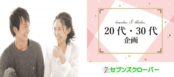 感染防止対策済★20代~30代コン★お一人様参加多数!完全着席型!