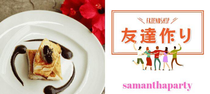 東京でデザート好きが集まる街コン情報
