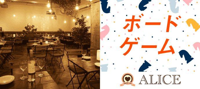 【宮城県仙台市の体験コン・アクティビティー】街コンALICE主催 2021年3月21日
