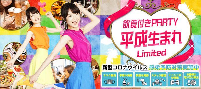 【福島県いわき市の恋活パーティー】街コンいいね主催 2021年8月7日