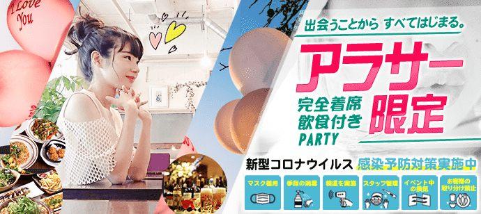 【神奈川県小田原市の恋活パーティー】街コンいいね主催 2021年8月8日
