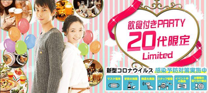 【千葉県千葉市の恋活パーティー】街コンいいね主催 2021年3月21日