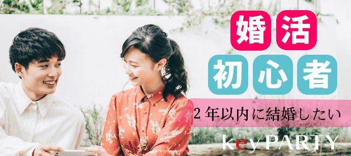 【東京都新宿の婚活パーティー・お見合いパーティー】街コンkey主催 2021年3月12日