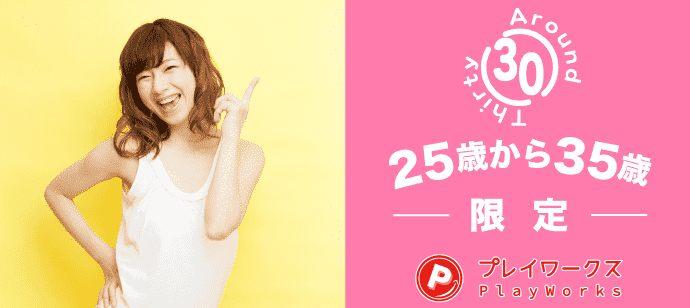【岡山県倉敷市の恋活パーティー】名古屋東海街コン(PlayWorks(プレイワークス)主催 2021年7月17日