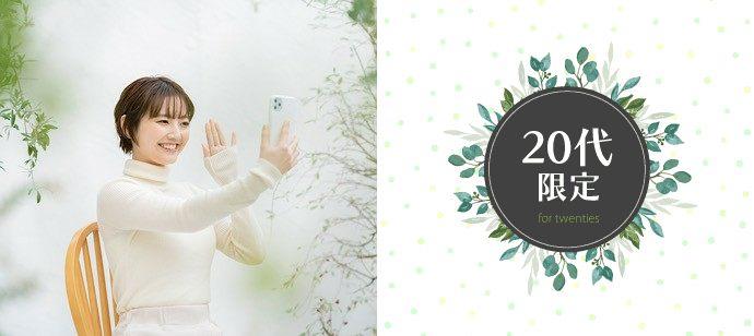 【東京都東京都その他の婚活パーティー・お見合いパーティー】イベントコンタクト主催 2021年3月24日