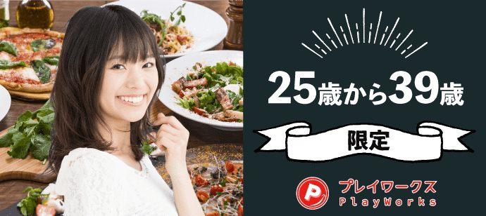【島根県松江市の恋活パーティー】名古屋東海街コン(PlayWorks(プレイワークス)主催 2021年8月14日