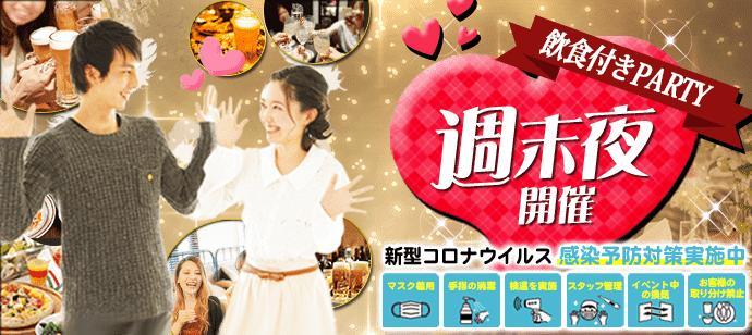 【長崎県佐世保市の恋活パーティー】街コンいいね主催 2021年5月15日