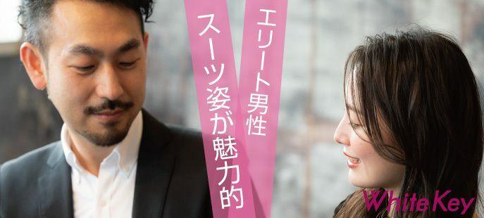 【愛知県栄の婚活パーティー・お見合いパーティー】ホワイトキー主催 2021年8月4日