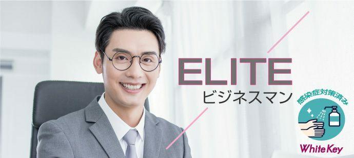 【愛知県栄の婚活パーティー・お見合いパーティー】ホワイトキー主催 2021年8月12日