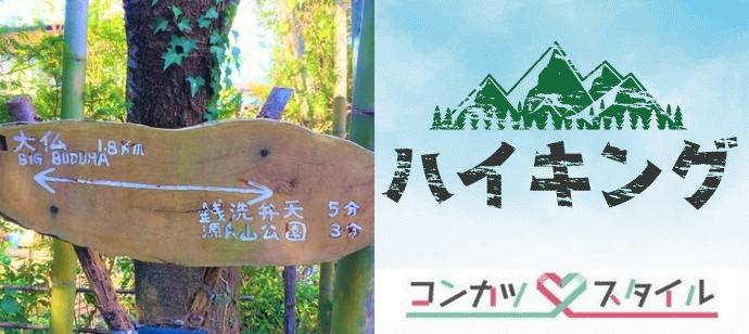 【神奈川県鎌倉市の体験コン・アクティビティー】株式会社スタイルリンク主催 2021年4月29日
