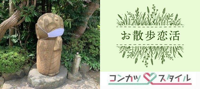 【神奈川県鎌倉市の体験コン・アクティビティー】株式会社スタイルリンク主催 2021年5月19日