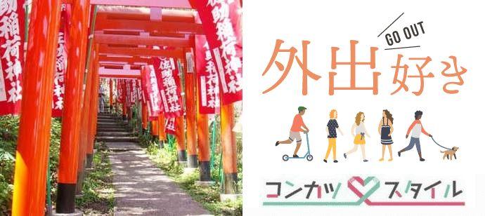 【神奈川県鎌倉市の体験コン・アクティビティー】株式会社スタイルリンク主催 2021年5月23日