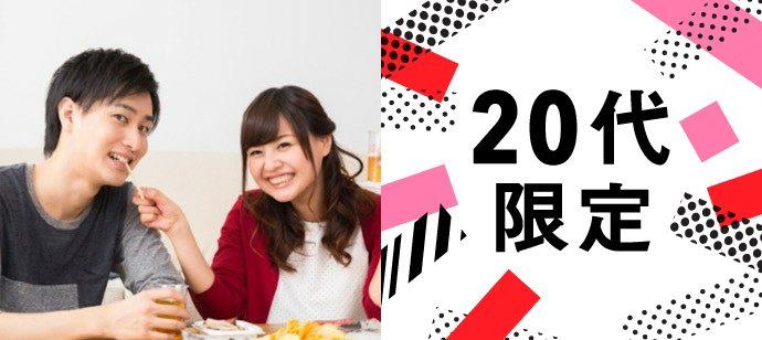 【大阪府本町の恋活パーティー】新北陸街コン合同会社主催 2021年3月27日