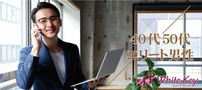 【大阪府心斎橋の婚活パーティー・お見合いパーティー】ホワイトキー主催 2021年8月1日