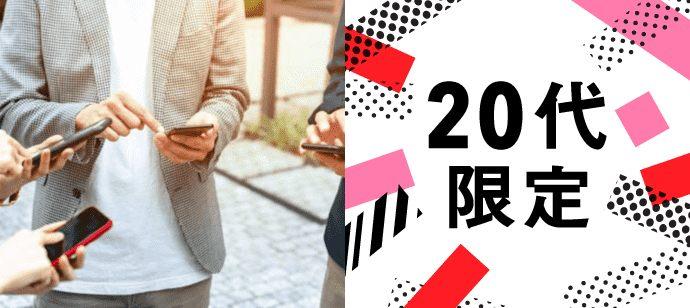【東京都渋谷区の恋活パーティー】新北陸街コン合同会社主催 2021年3月19日