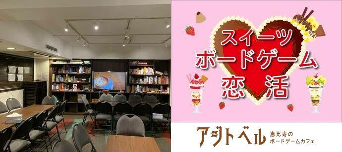 【東京都恵比寿の体験コン・アクティビティー】アイルースト株式会社 主催 2021年4月3日