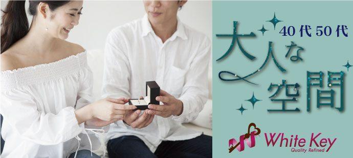 【東京都銀座の婚活パーティー・お見合いパーティー】ホワイトキー主催 2021年8月21日