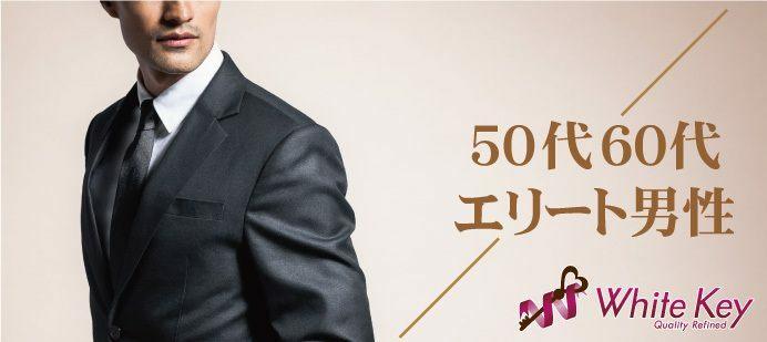 【東京都新宿の婚活パーティー・お見合いパーティー】ホワイトキー主催 2021年8月1日