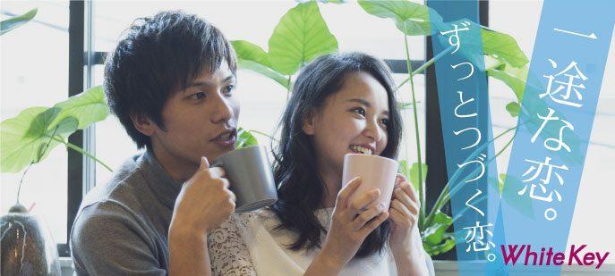 【東京都新宿の婚活パーティー・お見合いパーティー】ホワイトキー主催 2021年8月2日