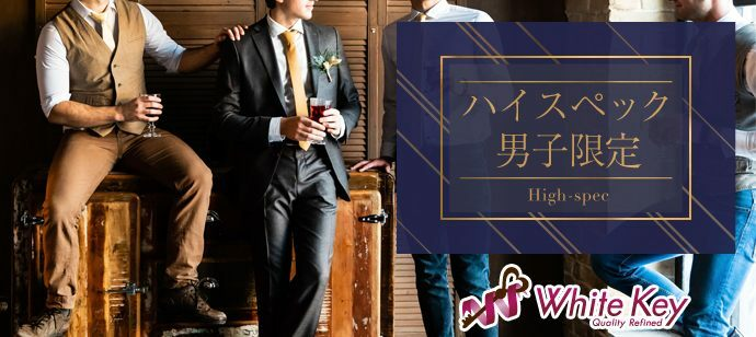 【東京都新宿の婚活パーティー・お見合いパーティー】ホワイトキー主催 2021年8月14日