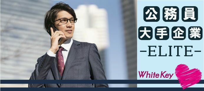 【東京都新宿の婚活パーティー・お見合いパーティー】ホワイトキー主催 2021年8月18日