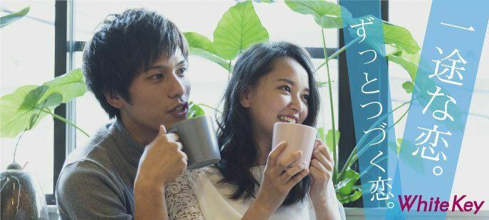 【東京都新宿の婚活パーティー・お見合いパーティー】ホワイトキー主催 2021年8月23日