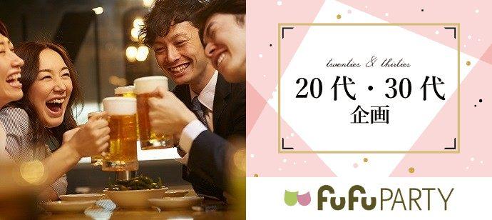 【大阪府大阪府その他の婚活パーティー・お見合いパーティー】株式会社fufu主催 2021年3月8日