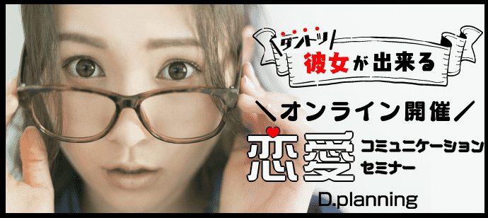 【東京都東京都その他の自分磨き・セミナー】合同会社D.Planning主催 2021年3月4日