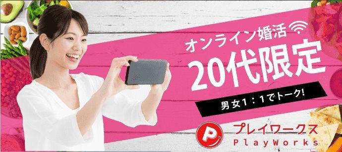 【広島県広島県その他の婚活パーティー・お見合いパーティー】名古屋東海街コン(PlayWorks(プレイワークス)主催 2021年3月6日