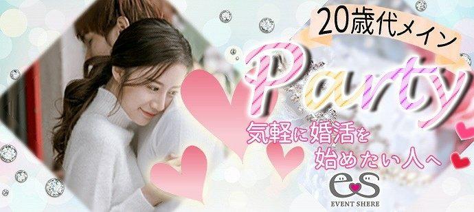 【富山県富山市の婚活パーティー・お見合いパーティー】イベントシェア株式会社主催 2021年4月18日