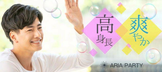 【愛知県刈谷市の婚活パーティー・お見合いパーティー】アリアパーティー主催 2021年3月13日