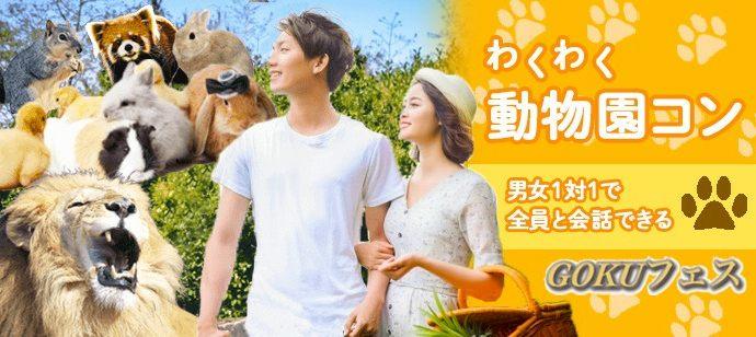 ★20代限定★動物園de恋活★参加者全員と1対1で話せる♪わくわく動物園コン♡in井の頭動物園♡