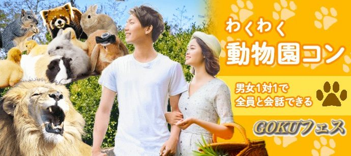 【東京都吉祥寺の体験コン・アクティビティー】GOKUフェス主催 2021年6月19日