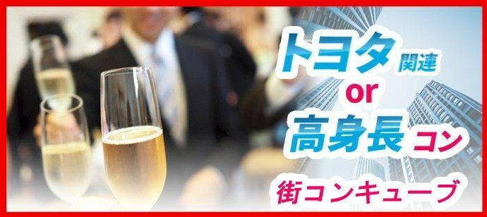 【愛知県豊田市の恋活パーティー】街コンキューブ主催 2021年3月14日